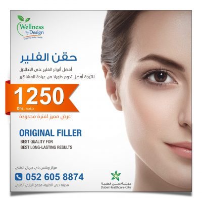 Botox and Filler - Offer - 2021-02
